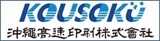 沖縄高速印刷株式会社