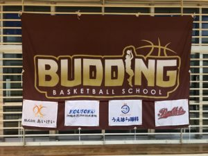バスケットボールスクールBUDDING